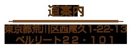 東京都荒川区西尾久1-22-13 ベルリート22・101