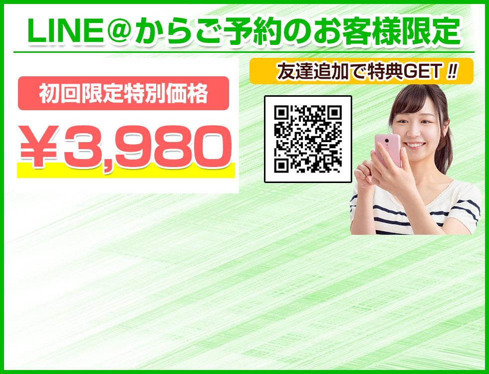 LINE予約限定初回特別価格3980円