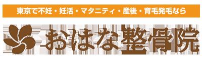 東京で不妊・妊活・マタニティ・産後・育毛発毛ならおはな整骨院