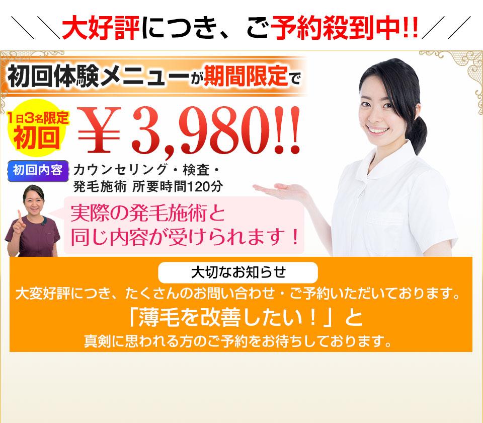 限定初回3980円