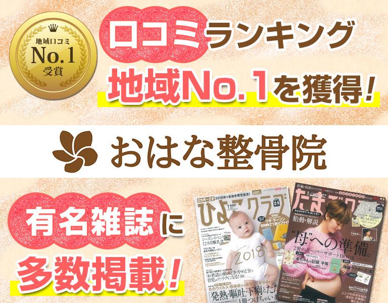 口コミランキング地域No.1&有名雑誌多数掲載!